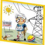 Электричество и дети