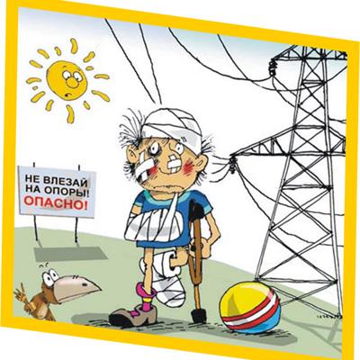 электричество детям не игрушка
