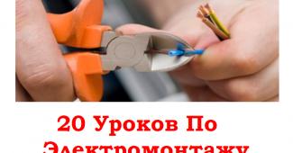 уроки электромонтажа