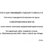 Электробезопасность ГОСТ 12.1.038-82...