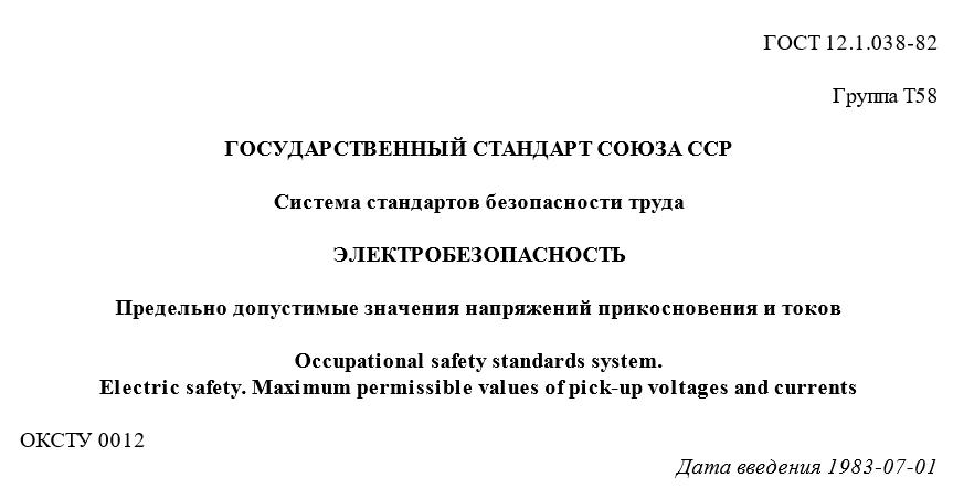 ГОСТ 12.1.038-82 статус