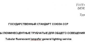 люминисцентные лампы гост