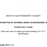 Провода и шнуры ГОСТ 7399-97