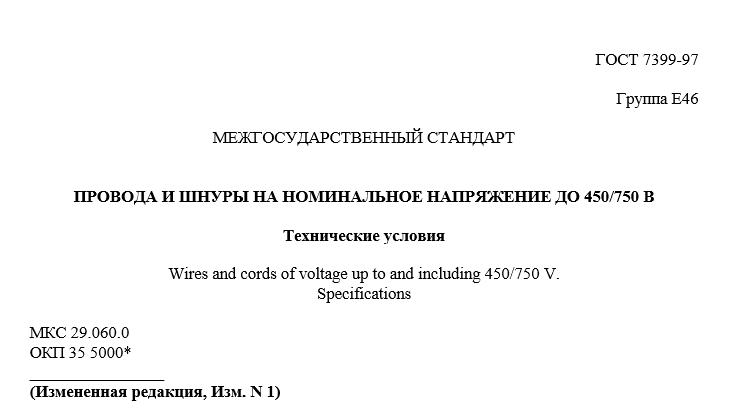 ГОСТ 7399-97 на провода