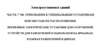 ГОСТ Р 50571.27 ВЭУ