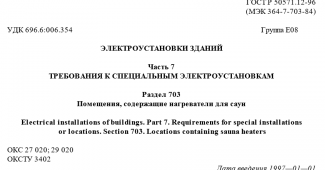 ГОСТ Р 50571.12-96 стандарт правил