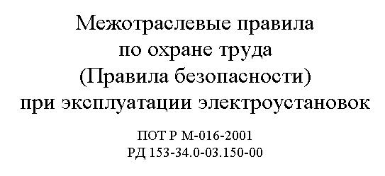 рд 153 34.0 03.150 00 статус