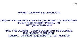 НПБ 245-2001 статус 2017