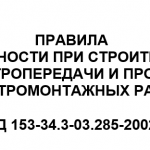 ПБ при строительстве линий электропередач РД 153-3...
