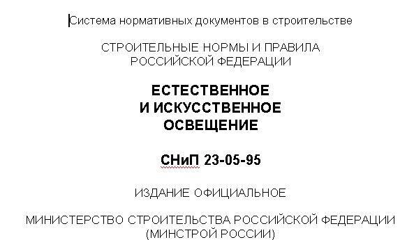 СНиП 23-05-95 освещение