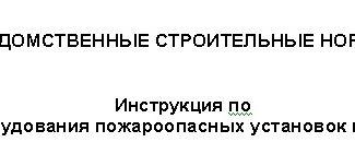 ВСН 294 Инструкция