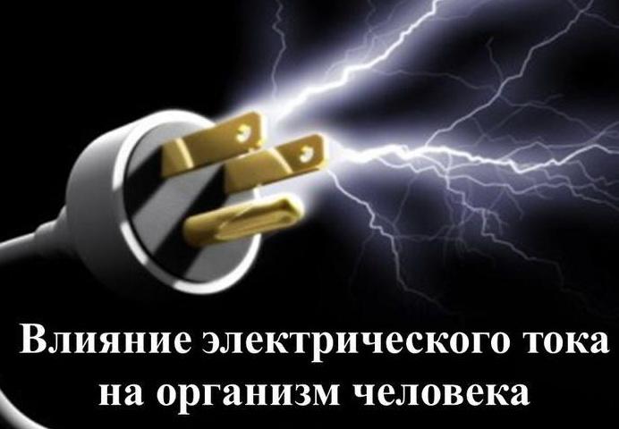 виды воздействия тока на человека