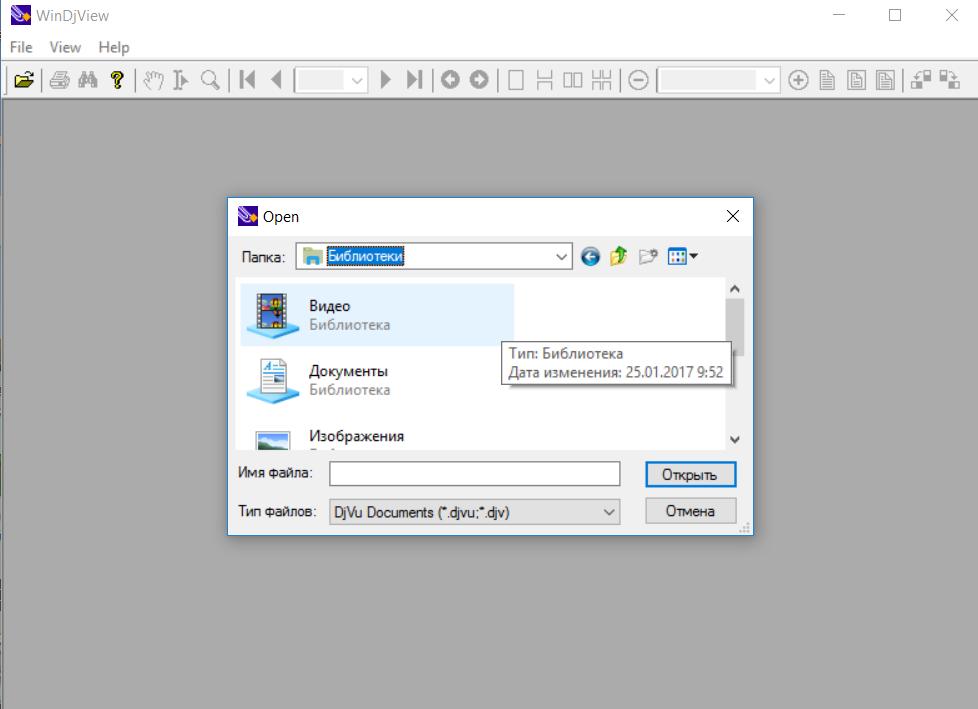 WinDjView - скачать программу