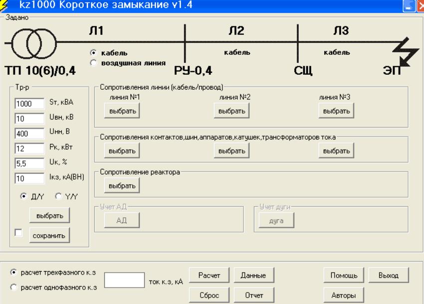 программа расчётв тока короткого замыкания