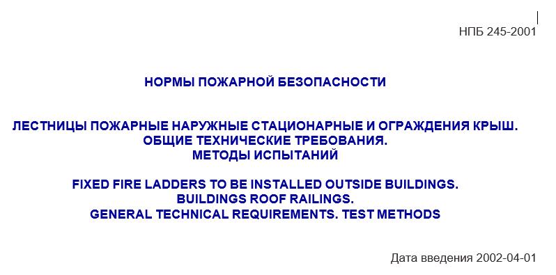 НПБ 245-2001 статус