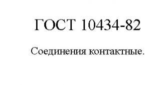 ГОСТ 10434-82 статус