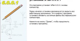 splan final rus скачать бесплатно