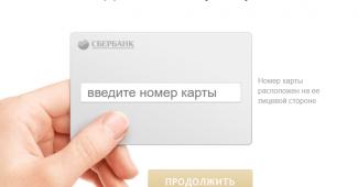 Сбербанк онлайн-личный кабинет