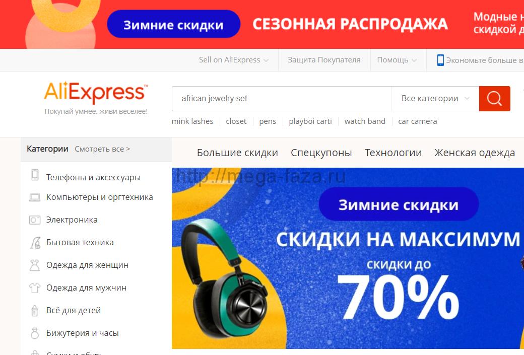 Алиэкспресс на русском
